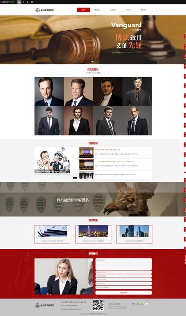 网站制作299-正版律师事务所网站模板-优化SEO关键词排名