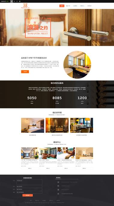 网站制作299-正版酒店客房网站模板-优化SEO关键词排名