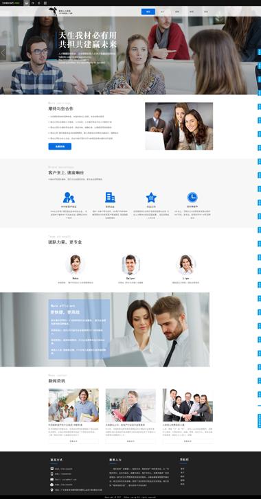 网站制作299-正版人力资源网站模板-优化SEO关键词排名