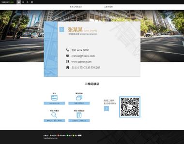 个人名片设计网站模板-企业名片网站模板设计