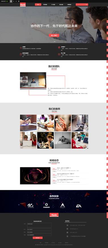 网站制作299-正版私人订制网站模板-优化SEO关键词排名