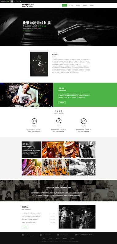 网站制作299-正版文化艺术网站模板-优化SEO关键词排名
