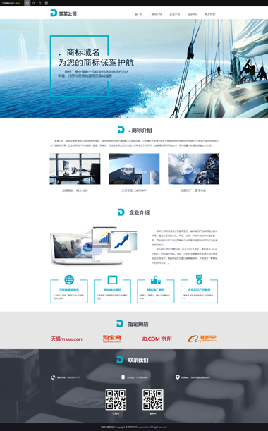专业提供网站制作模板-网页设计服务-SEO优化排名上首页