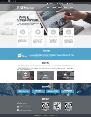 做商标网站模板-商标模板网站制作-商标网站模板SEO优化到首页