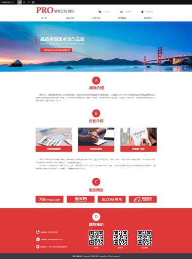 互联网建站模板制作-商标模板网站建设-优化商标网站模板到首页