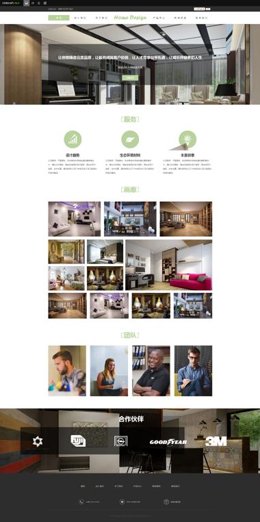 网站制作299-正版家居装修装饰网站模板-优化SEO关键词排名