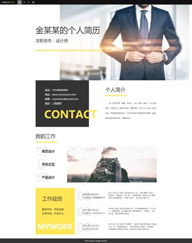 个人简历投职网站模板设计-优化个人简历投职网站模板到首页