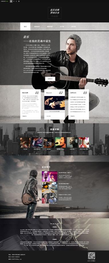 网站制作299-正版音乐艺术网站模板-优化SEO关键词排名