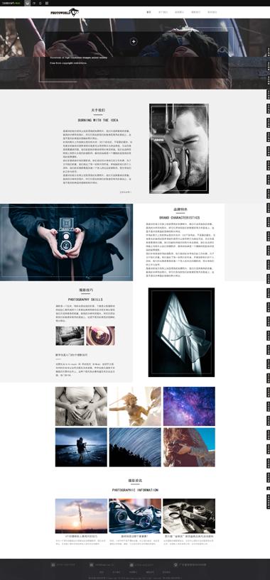 摄影网站建设-摄影器材网站模板-网站优化摄影器材排名