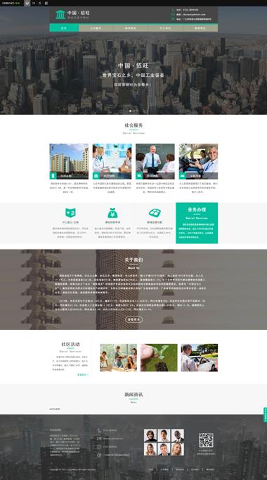 网站建设模板-专业做社会社区政府机构网站