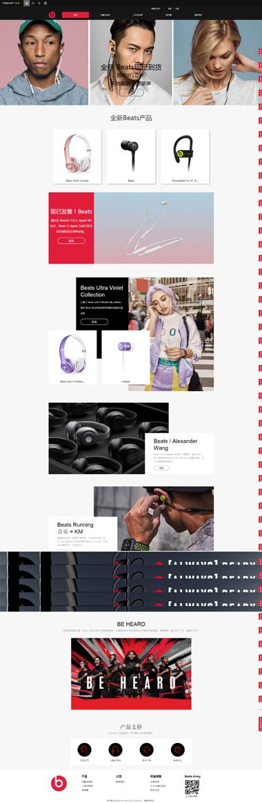 模板网站建设-耳机商城网站模板与定制-优化SEO商城网站排名