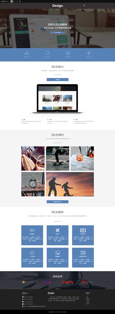 模版网站建设-艺术设计服务行业网站模板与定制