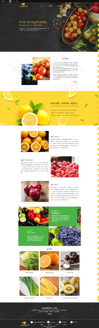 网站模板制作-良品果蔬网站模板-果蔬网站优化排名