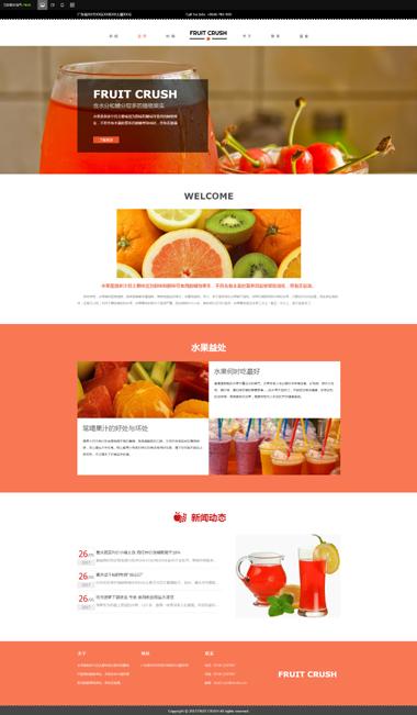 蔬菜水果网站模板-农副蔬菜水果预定网站建设
