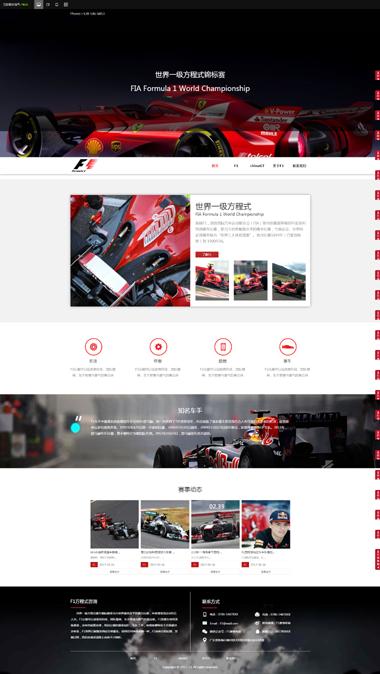 F1方程式网站-北京赛车网站建设-赛车网站SEO优化