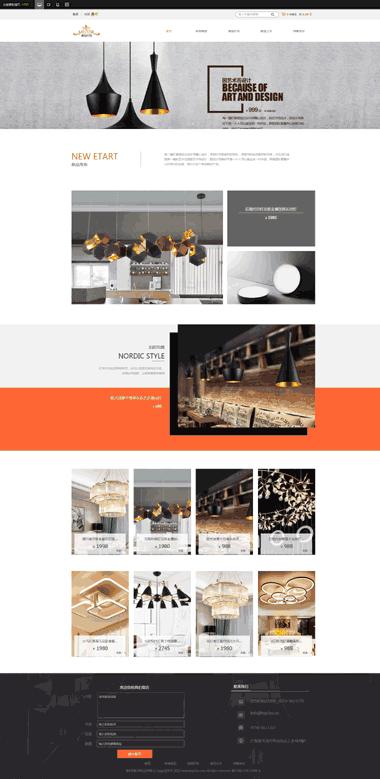 做灯饰网站模板建设-灯饰网页模板设计-关键词SEO优化