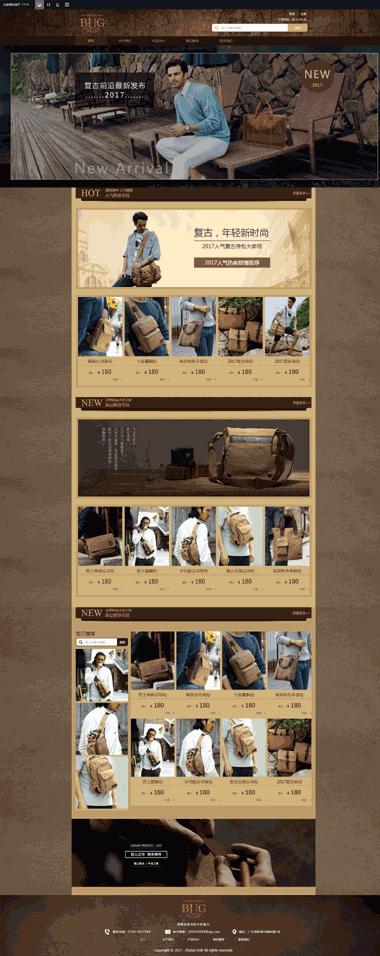 时尚男包商城网站模板-男包网页设计模板-阿里云SAAS网站