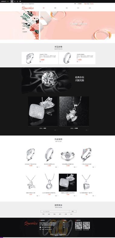 钻石珠宝网站建设-精品网站模板299元-专注高端网站SEO优化