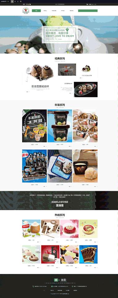 美食网站模板-冰激凌网站SEO优化-精品网站模板299元