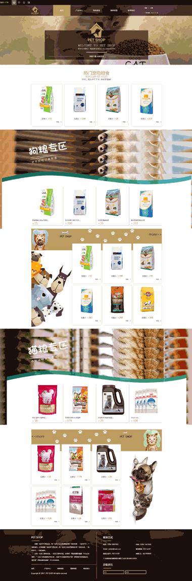 宠物粮食网站制作模板-专业网站SEO优化-宠物粮食网站案例欣赏