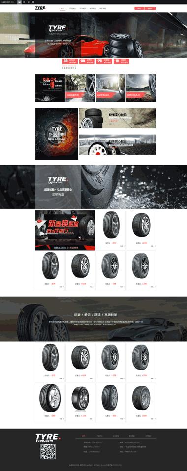 汽车维修网站-汽修轮胎网站制作模板-汽车配件网页建设制作与开发