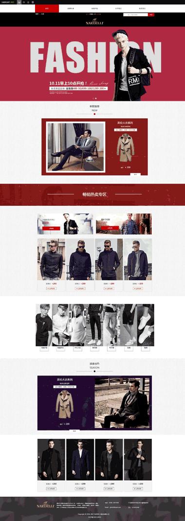 男士时装网站建设模板-时装网站建设报价-营销网站制作案例