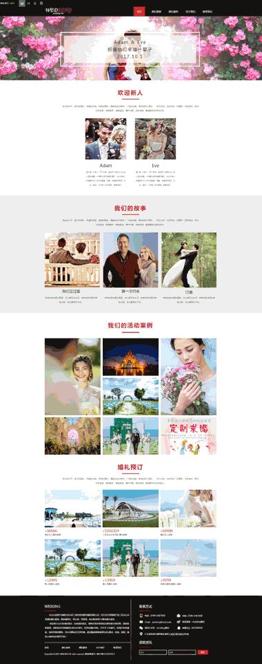 婚纱摄影官方网站-婚纱摄影网站建设-高端网站建设模板
