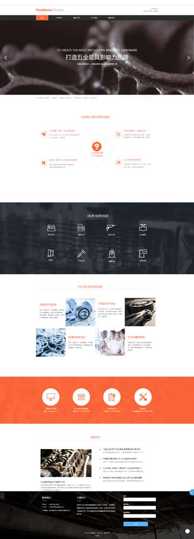 五金工具网站设计-五金工具网站定制案例-五金工具网站模板建设