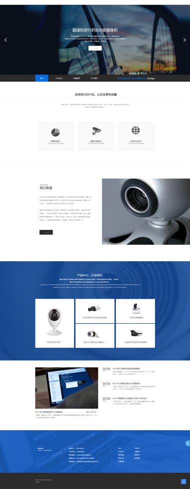 监控系统网站建设-安防公司网站模板建设-企业网站模板299元
