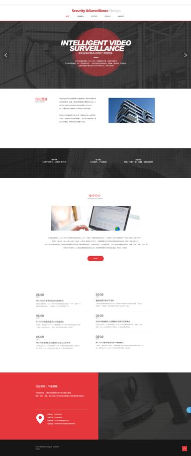 安防网站模板-安防监控设备网站建设-安防网站制作案例