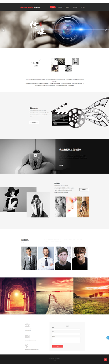 网站建设方案策划-网站模板创意设计-企业网站营销