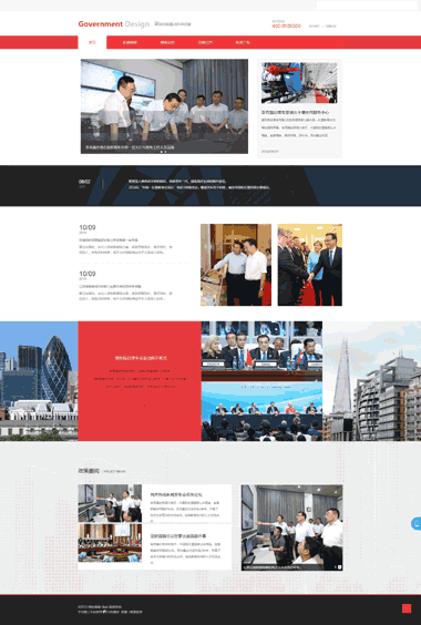 时政新闻类网站模板-时政新闻类网站制作