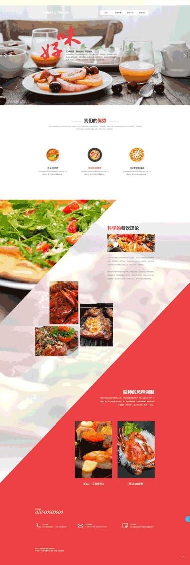 中国风餐饮网站模板-中国风美食餐厅模板制作-中国风餐饮美食网页设计