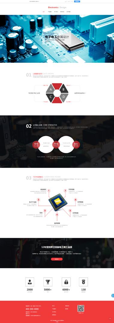电子设备网站建设-电子设备网站模板案例-精品网站模板299元
