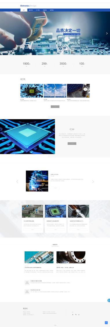 电子工程网站制作-电气工程网站模板-电子电气网站模板建设