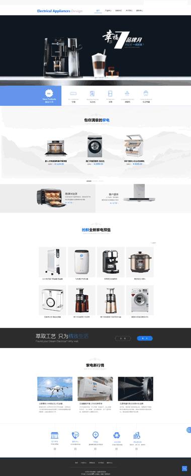 做家用电器网站-家用电器网站模板建设-家用电器网页设计