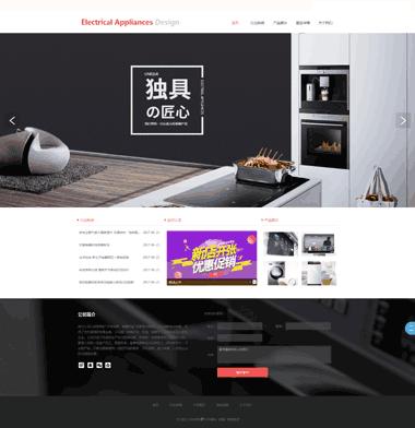做家用电器网站-家用电器网站模板制作-家用电器网页设计