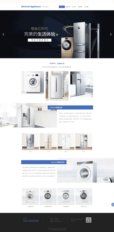 家用电器网站建设-高端智能电器网页设计-智能家用电器网站模板制作