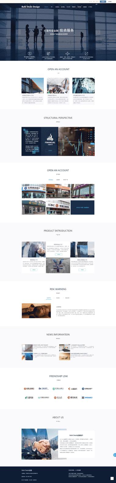 金融投资网站模板-制作金融投资网站-优化金融投资网站