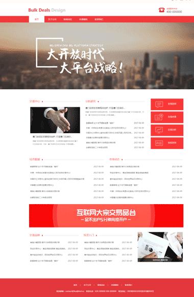 大宗交易网站模板-制作大宗交易网站-优化大宗交易网站