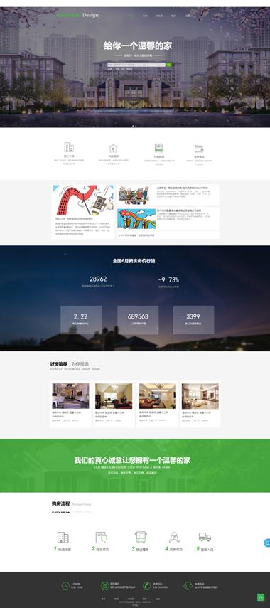 做房产中介网站专用模板-SAAS架构网站建设-SEO网站优化
