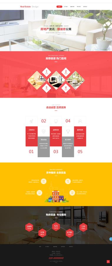房屋租赁网站设计模板-中介网站制作-网站优化房屋租赁