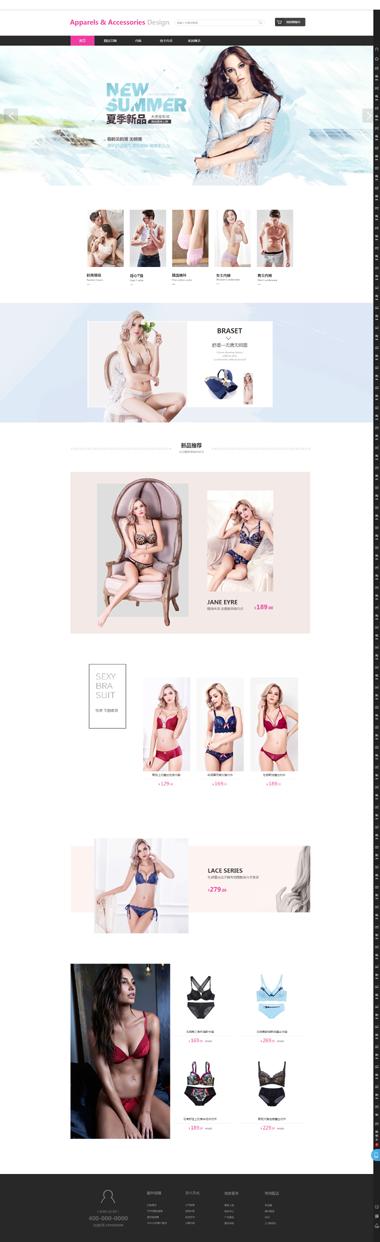 时尚女装网站-女装网站模板制作-时尚女装网站模板建设