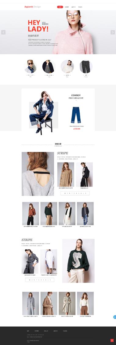 时尚女装网站制作-时尚女装定制网站模板-时尚女装网页设计