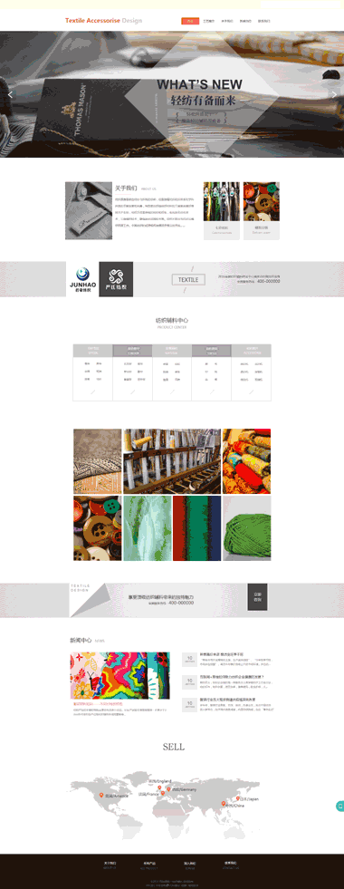 纺织辅料企业网站制作-服装配件网站制作-针头线脑网站模板