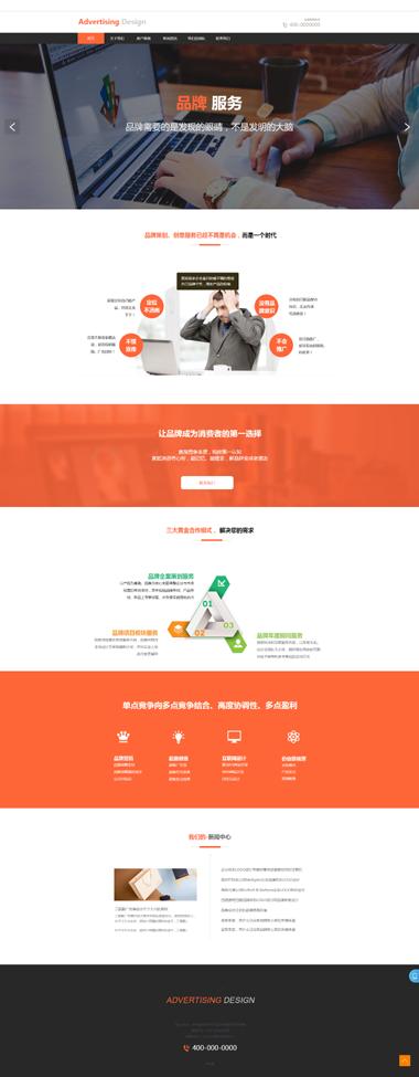 广告设计网站模板制作-广告设计网站模板建设-广告设计网页模板设计