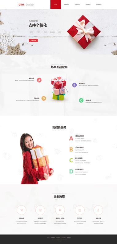 礼品定制网站制作-礼品定制模板开发-优化礼品定制排名