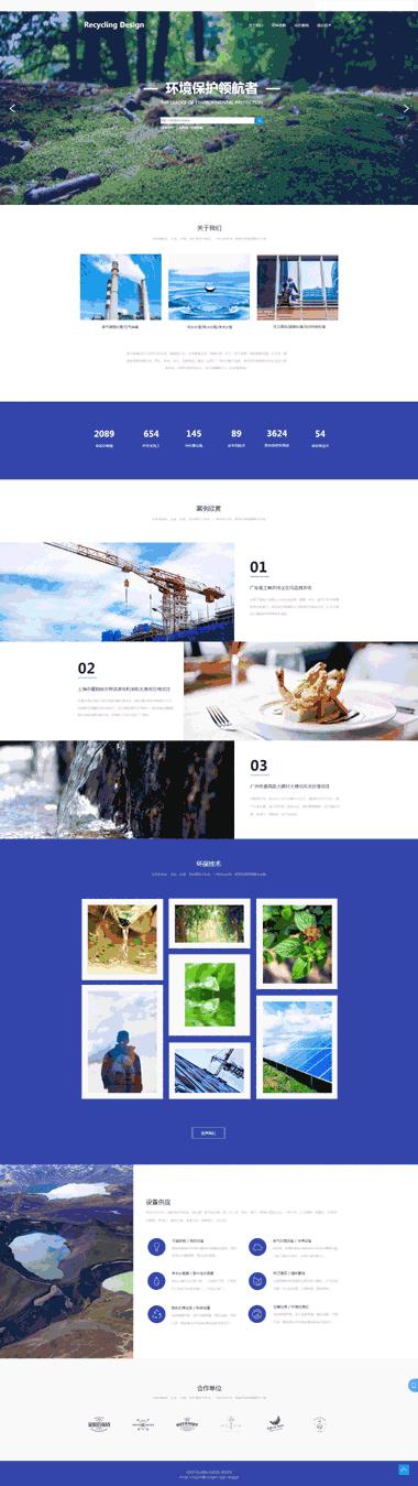 新能源网站制作-新能源网站模板-环保网站模板