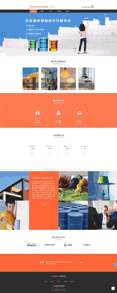 家居装饰涂料网站-建筑涂料网站模板-工业涂料网站设计
