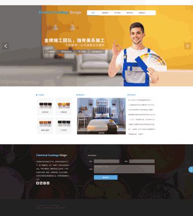 装修装饰涂料网站模板-化工涂料网站制作-工业涂料网站设计